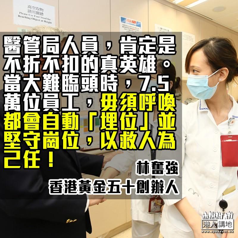 醫護救人抗疫 香港頑疾誰救?