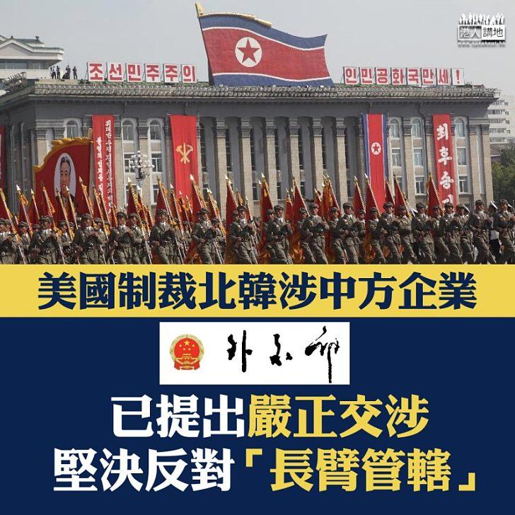 【嚴正交涉】美國制裁北韓涉中方企業  外交部:堅決反對「長臂管轄」