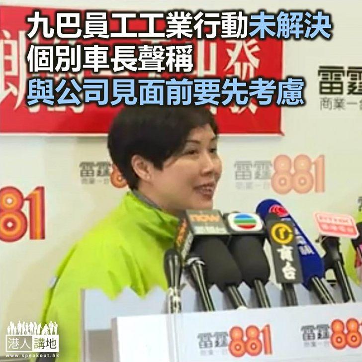 【焦點新聞】九巴「月薪車長大聯盟」發起人批評九巴「冷冰冰」