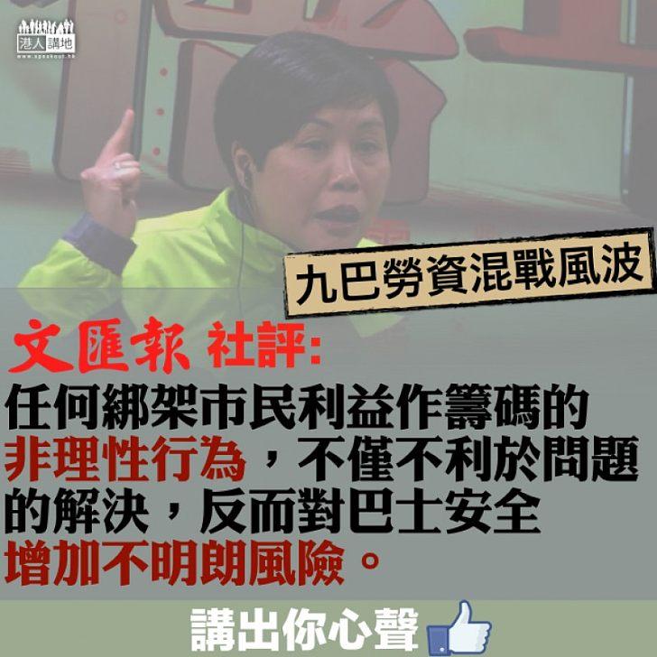 【焦點轉移】九巴勞資風波 《文匯報》社評:拿市民利益作要挾並不受主流意見支持
