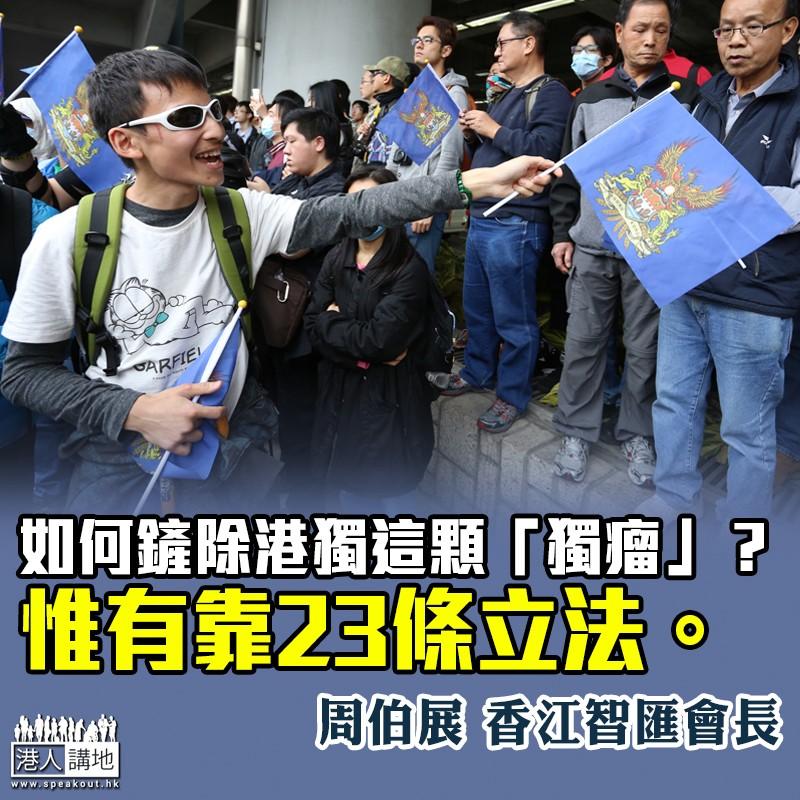 趙樂際講話警醒港人 有必要23條立法