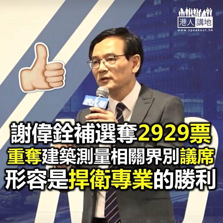 【專業勝利】謝偉銓成功重返議會 形容是捍衛專業的勝利