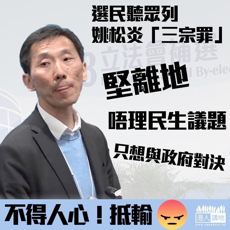 【政治行先?選民唔埋單!】姚松炎敗選 當區選民講「三宗罪」:離地、少理民生、只想政治對抗