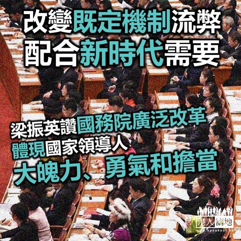【焦點新聞】國務院大範圍調整組成部門 梁振英指既回應民生新需要 亦體現國家領導人魄力和擔當