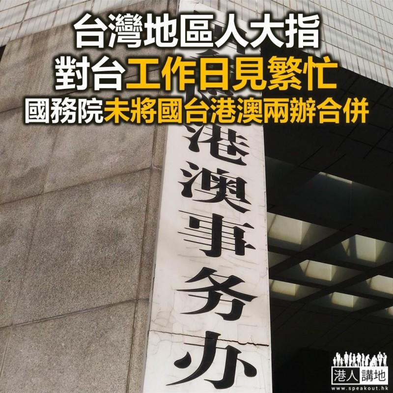 【焦點新聞】李克強提交國務院改革方案 沒有將國台辦、港澳辦合併