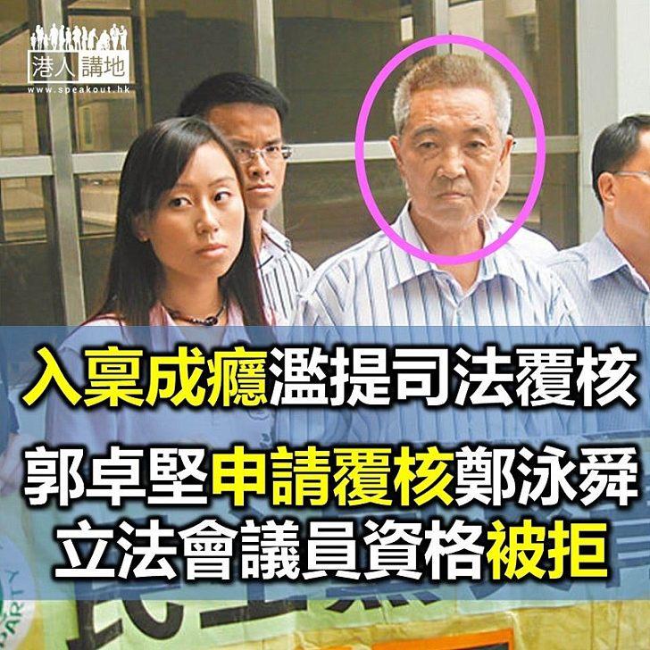 【焦點新聞】法院拒絕郭卓堅覆核鄭泳舜議員資格申請