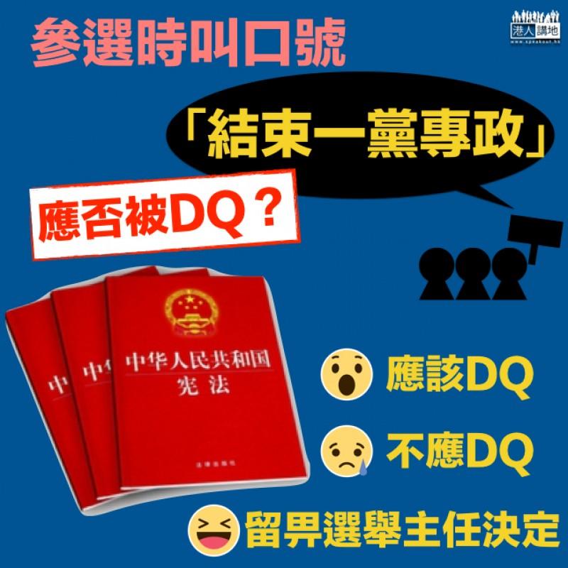 【國家修憲】譚耀宗:參選人倡「結束一黨專政」涉牴觸憲法及基本法