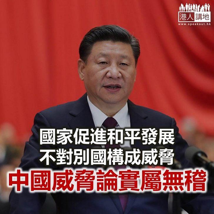 【諸行無常】中國永不擴張 美帝威脅論實屬無稽