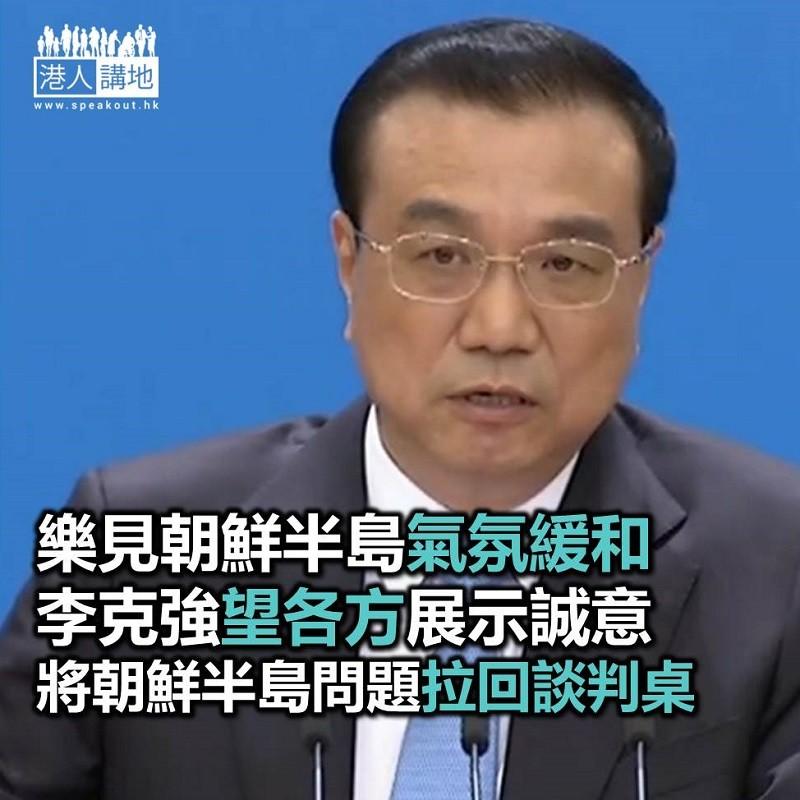 【焦點新聞】李克強:中國樂見朝鮮半島氣氛緩和