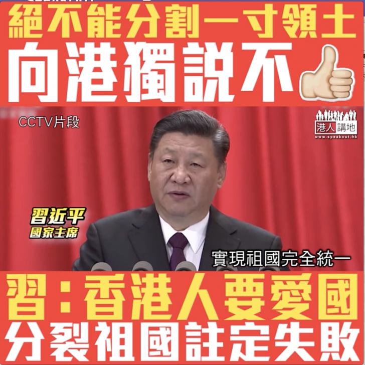 【短片】【一人一LIKE踢走港獨】習近平:香港同胞要融入國家大局、增強愛國精神 一切分裂祖國的行徑註定失敗、每一寸領土絕對不能從中國分割出去