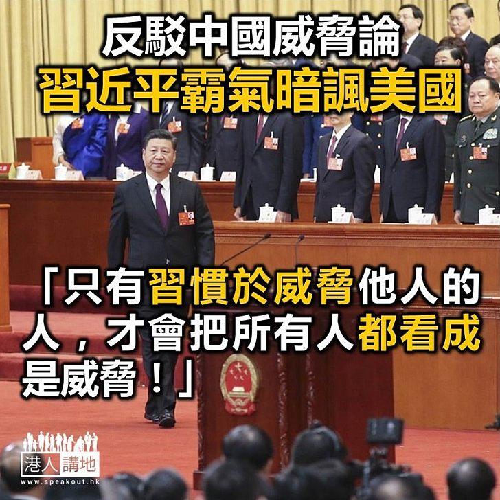 【焦點新聞】習近平反駁中國威脅論 重申中國永不稱霸、中國發展不對任何國家構成威脅