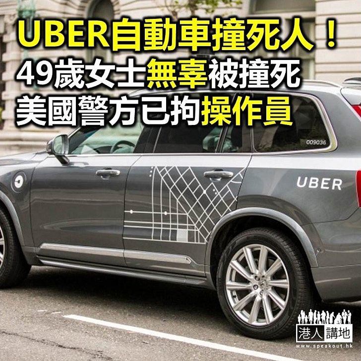 【焦點新聞】Uber美國撞死人! 測試自動車期間撞斃途人