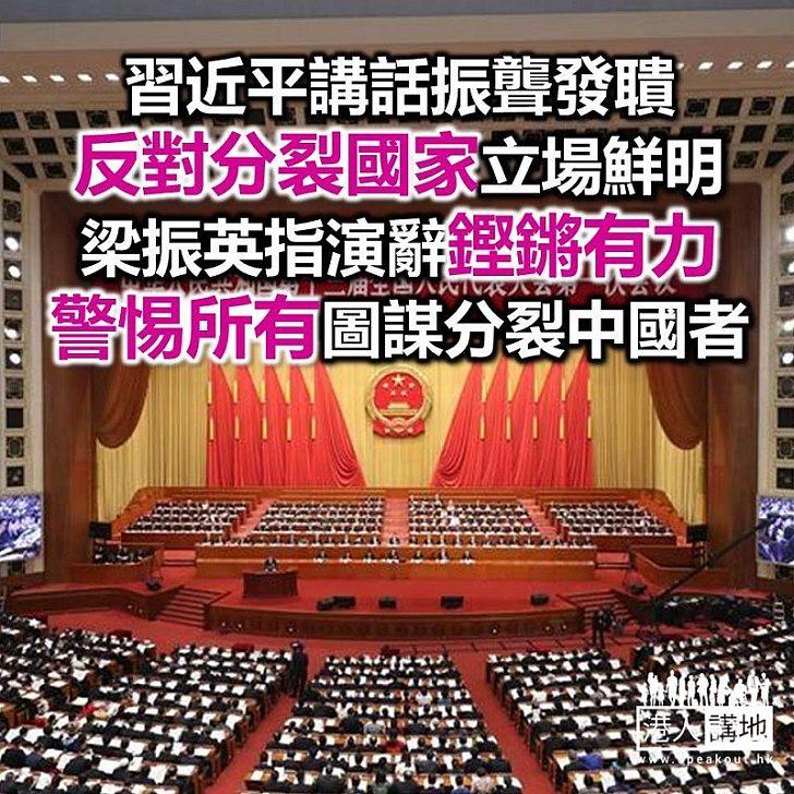 【焦點新聞】見證習近平講話掌聲雷動 梁振英指挫敗分裂國家活動乃中國人民集體意志