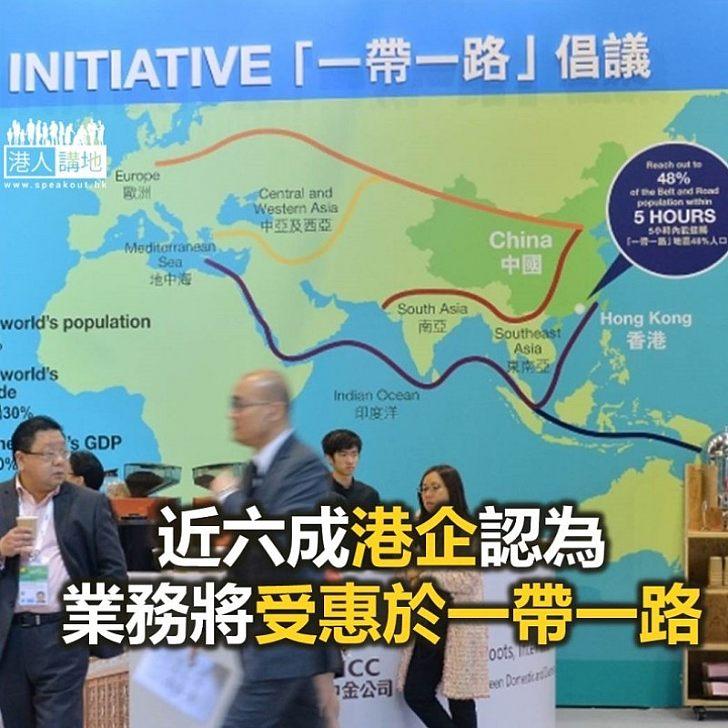 近六成港企認為 業務將受惠於「一帶一路」