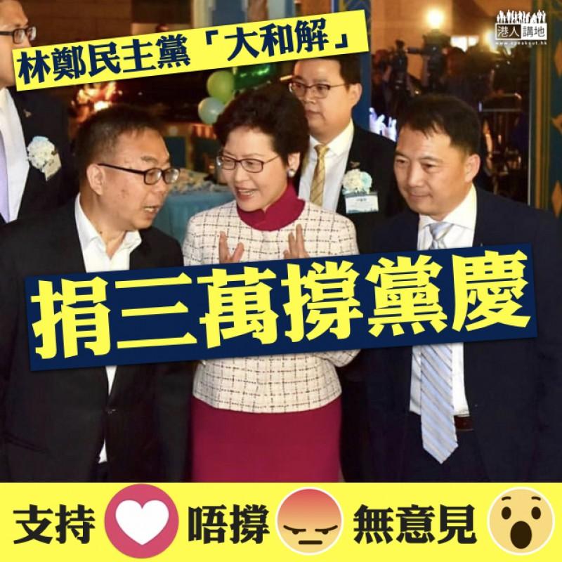 【修補關係】林鄭月娥出席民主黨黨慶  席間捐三萬以示「大和解」