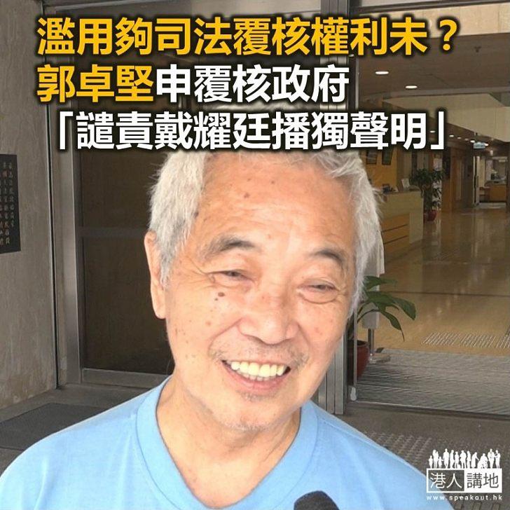 【焦點新聞】「長洲覆核王」郭卓堅司法覆核林鄭發聲明譴責戴耀廷