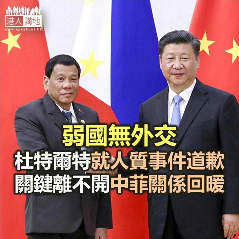 【諸行無常】弱國無外交:菲律賓總統就「舊事」道歉有感