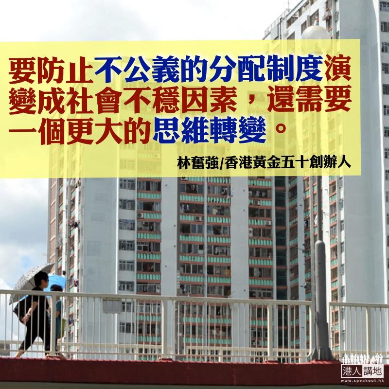 公屋私有化 讓市民分享經濟成果