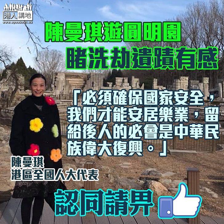 【國家安全】陳曼琪遊圓明園有感:必須確保國家安全,我們才能安居樂業