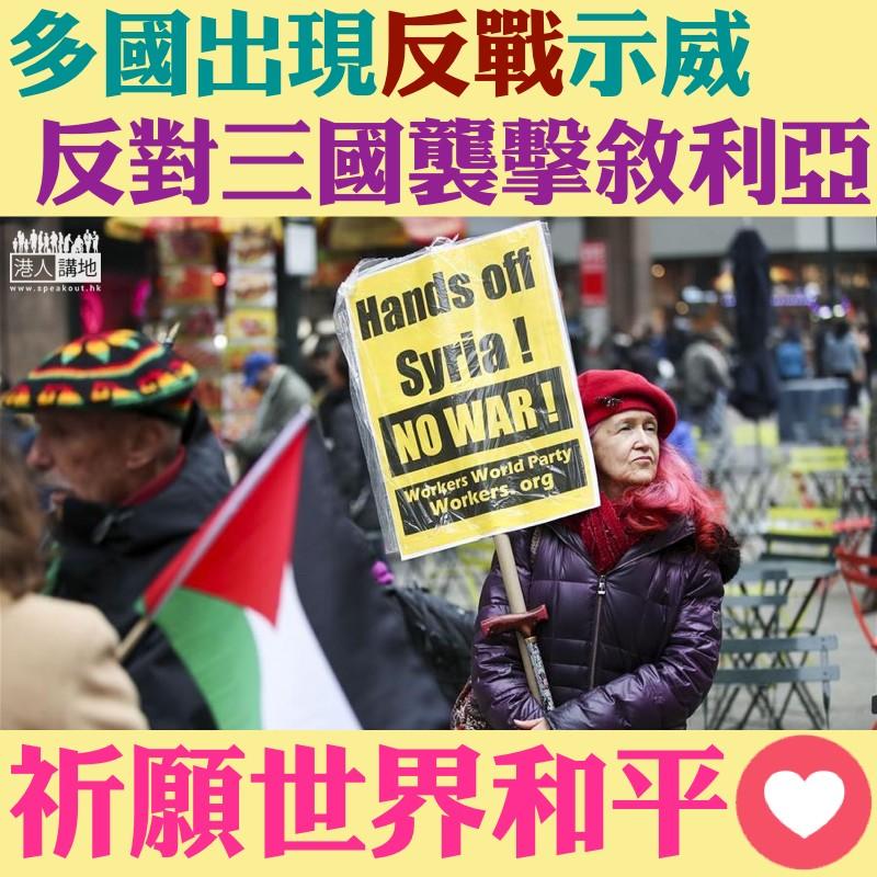 【反戰浪潮】多國出現反戰示威 抗議三國襲擊敘利亞