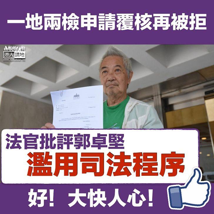 【大快人心】法官批評郭卓堅濫用司法程序