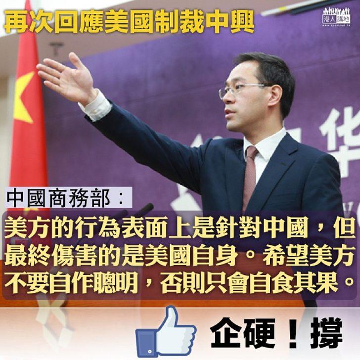 【不能讓步】中國商務部強硬回擊美國:「希望美方不要自作聰明,否則只會自食其果」
