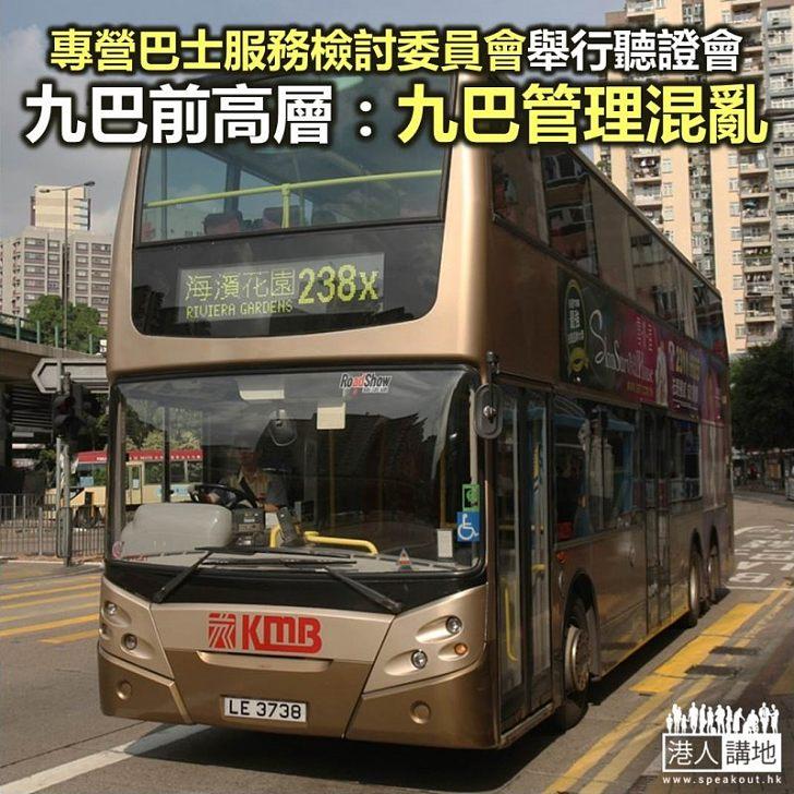 【焦點新聞】專營巴士服務獨立檢討委員會今日舉行聽證會 一批九巴前管理層批評九巴管理混亂