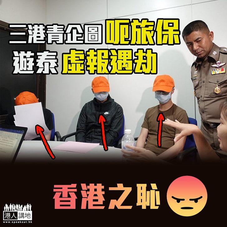 【港人之恥】三港青在泰虛報遇劫 圖呃旅保被起訴