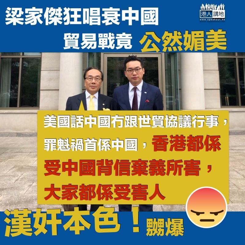 【公然媚美】梁家傑狂唱衰中國  竟指香港美國「都係受害人」