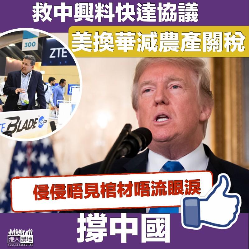【最終贏家】消息指中興將達成協議  美國換華減農產品關稅