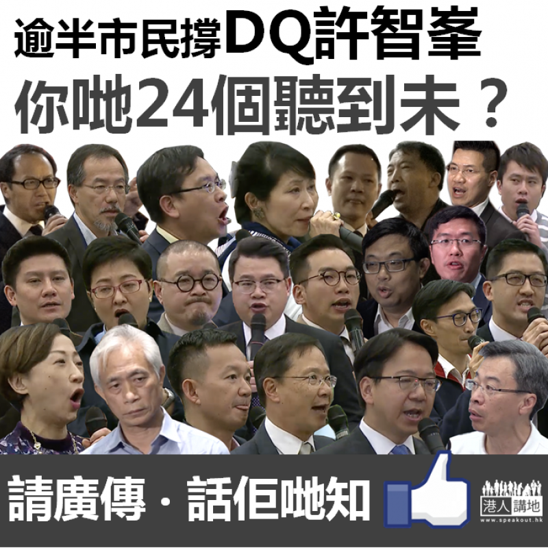 【必須正視】調查指逾半市民贊成DQ許智峯 非建制不能再充耳不聞