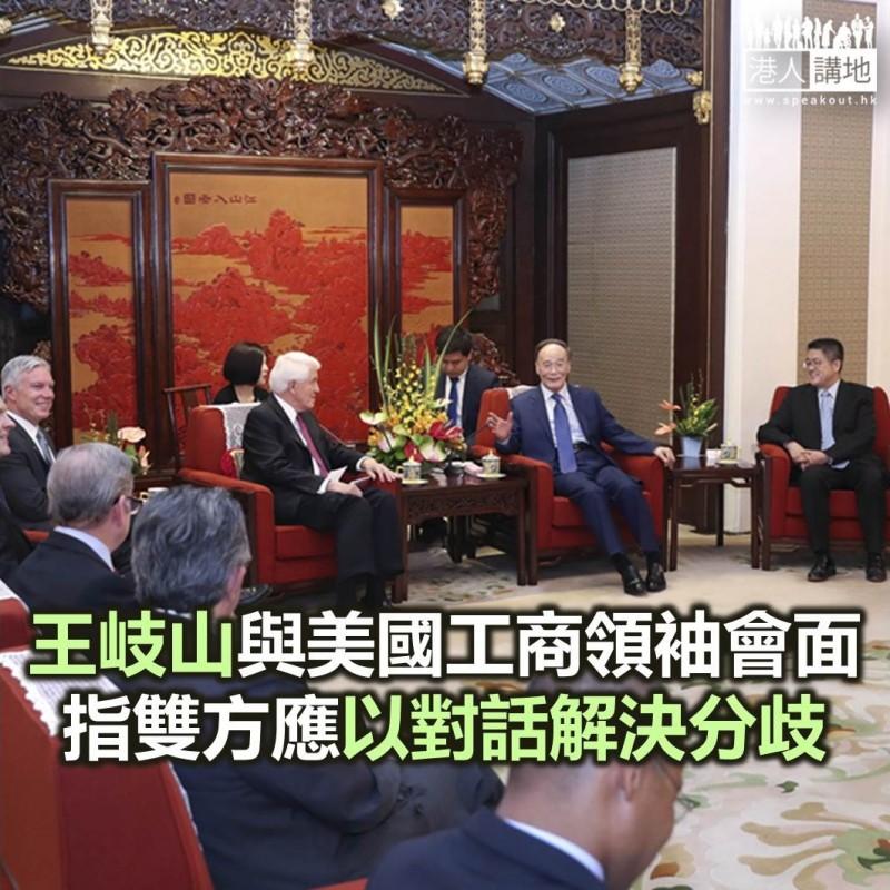 【焦點新聞】王岐山與美國工商領袖會面 表示以對話解決分岐