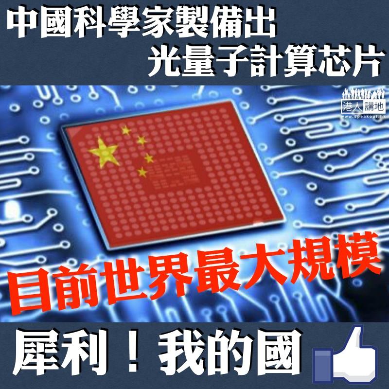 【自主研發】中國自主研發出大規模光量子芯片 結果於美國期刊上發表