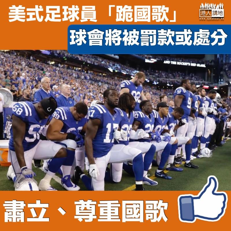 【尊重國歌】美式足球員奏國歌不肅立 球會被罰款或處分