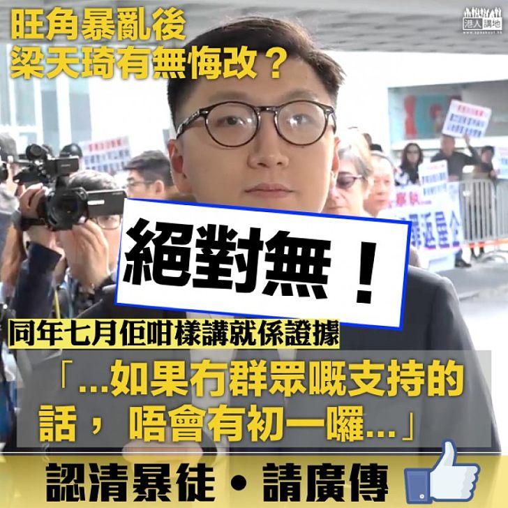 【睇清睇楚】旺角暴亂後梁天琦有無悔改?  答案:絕對無!