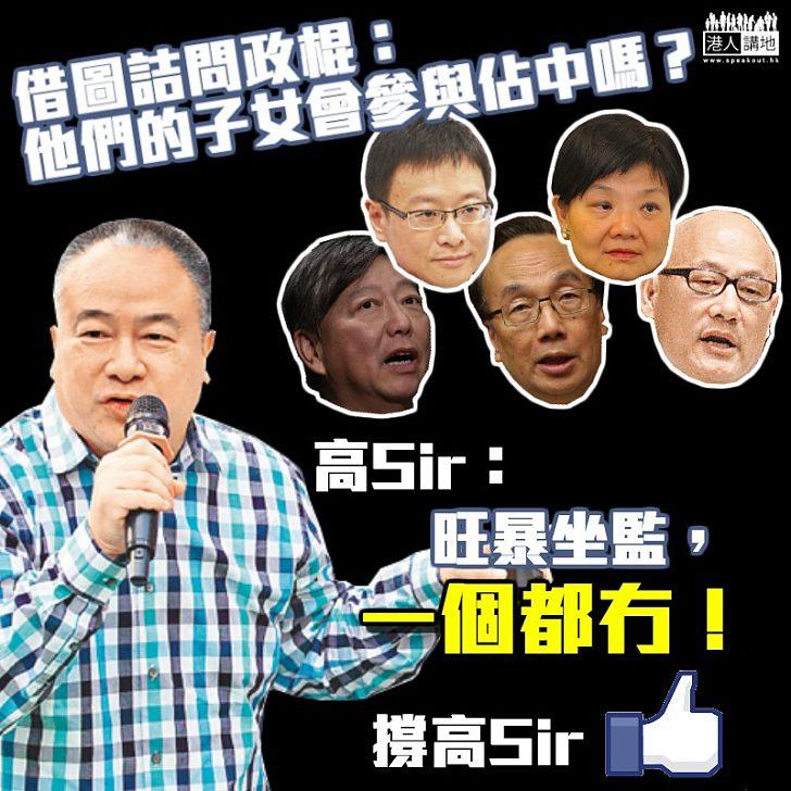 【仗義發聲】年輕人因旺暴入獄 高Sir借圖轟非建制政客