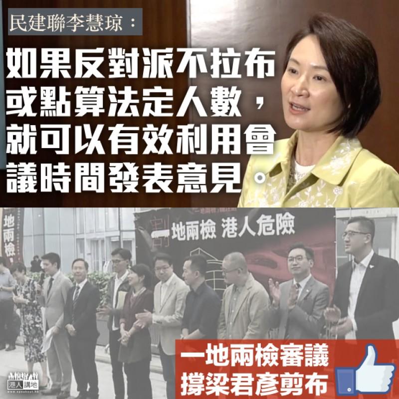 【支持剪布】梁君彥果斷剪布 李慧琼:草案最大爭議在於是否合憲,並非加長會議時間可以解決
