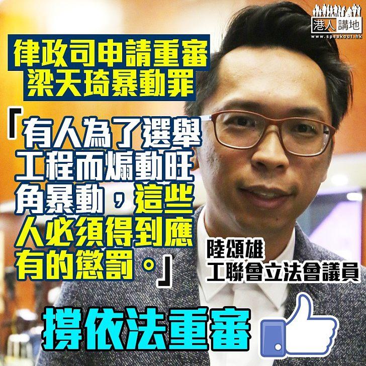 【旺角暴動】律政司申請重審梁天琦另一暴動罪 陸頌雄:「當初是有人為了選舉工程而煽動旺角暴動」