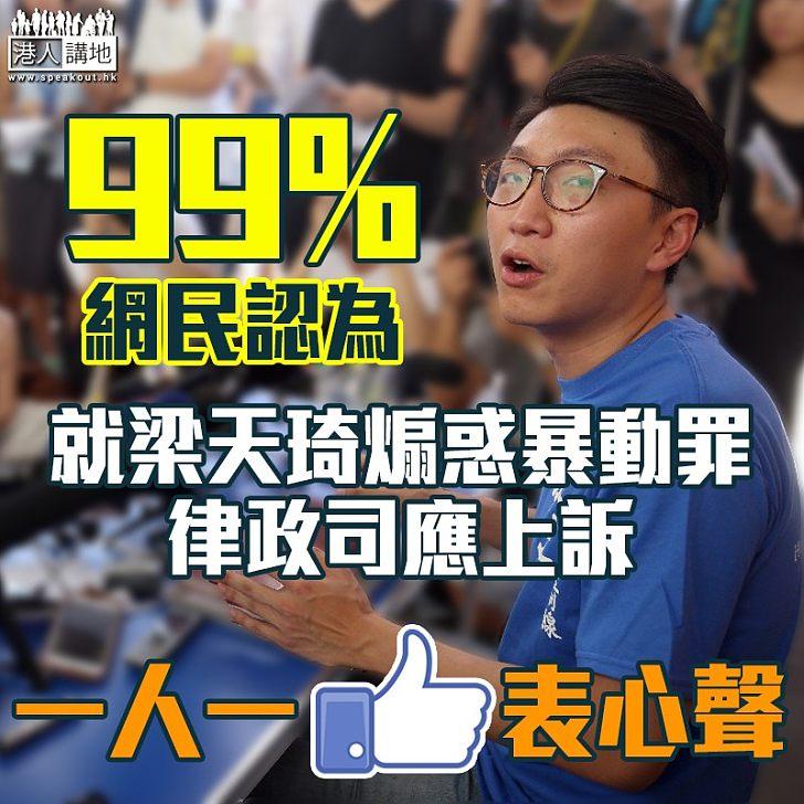 【全城憤怒】99%網民認為 律政司應就梁天琦煽惑暴動罪提上訴