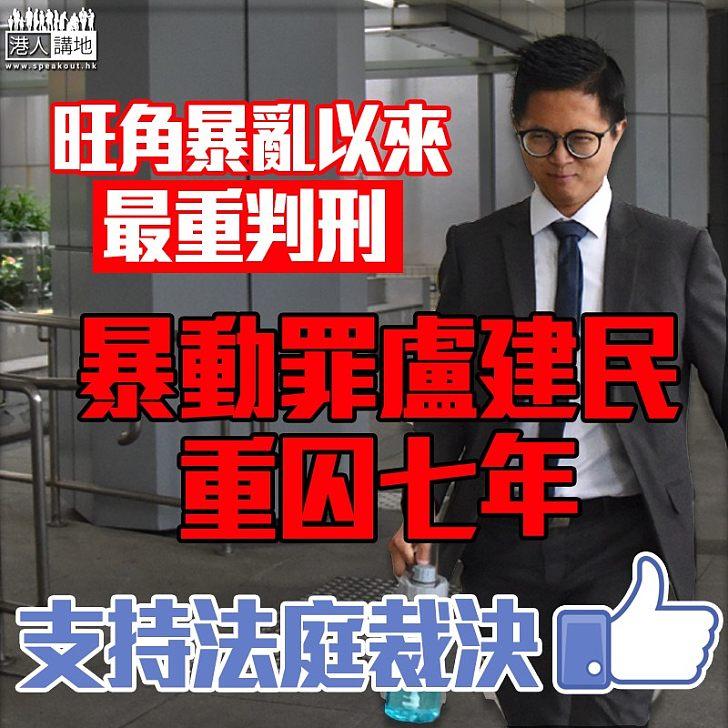 【嚴懲不貸】暴動罪盧健民重囚七年 創旺暴最重判刑