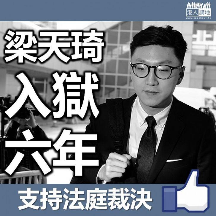 【終要找數】梁天琦被判入獄六年
