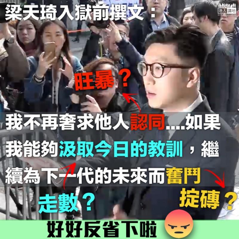 【終於入獄】梁天琦公開信:「我不再奢求他人認同」