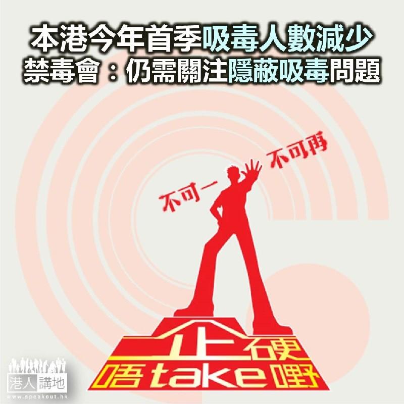 【焦點新聞】香港今年首季的吸毒人數較去年同期少 但仍需關注隱蔽吸毒問題