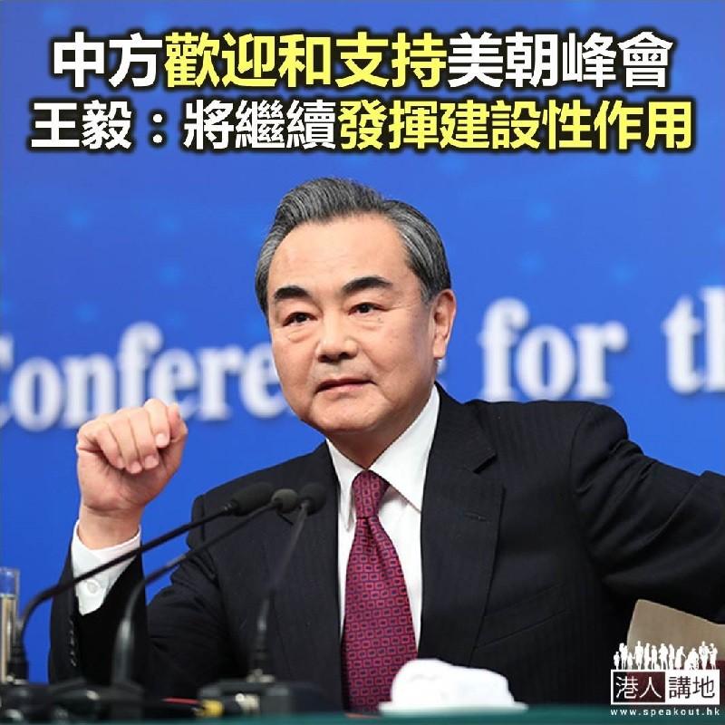 【焦點新聞】王毅表示中方歡迎和支持美朝峰會舉行 實現朝鮮半島無核化