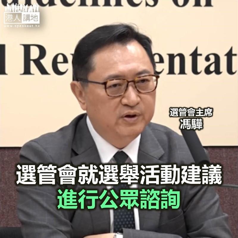 【焦點新聞】選管會就選舉活動建議指引進行公眾諮詢