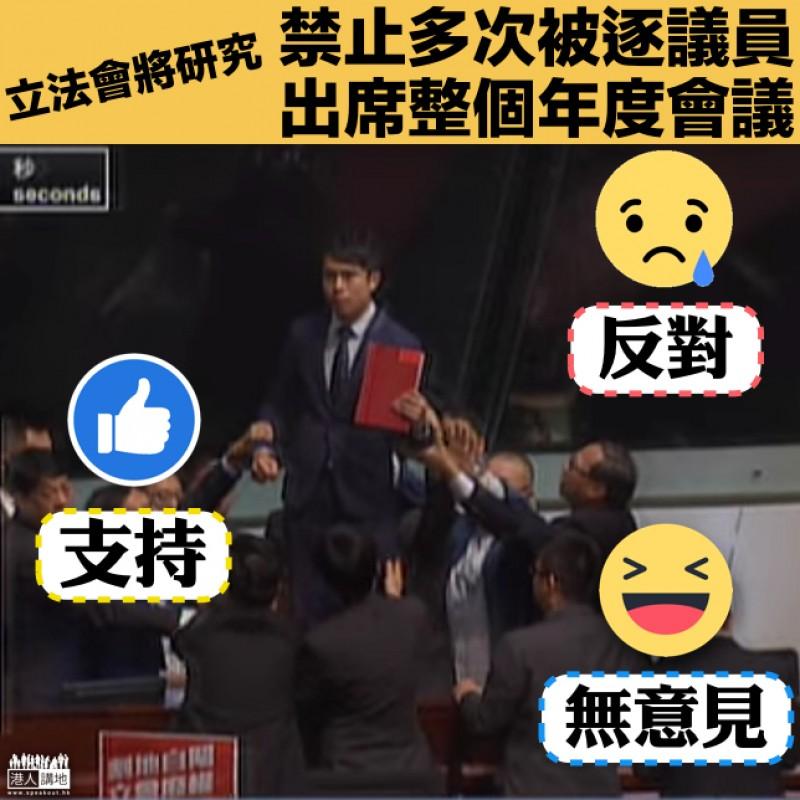 【嚴懲搞事】立法會將研究禁止多次被逐議員出席整個年度會議