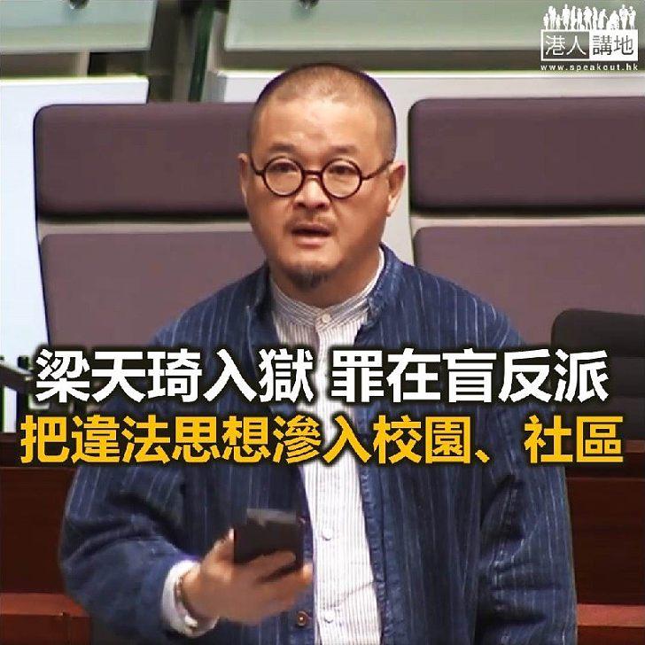 【諸行無常】梁天琦被重判 盲反派可有羞愧之心?