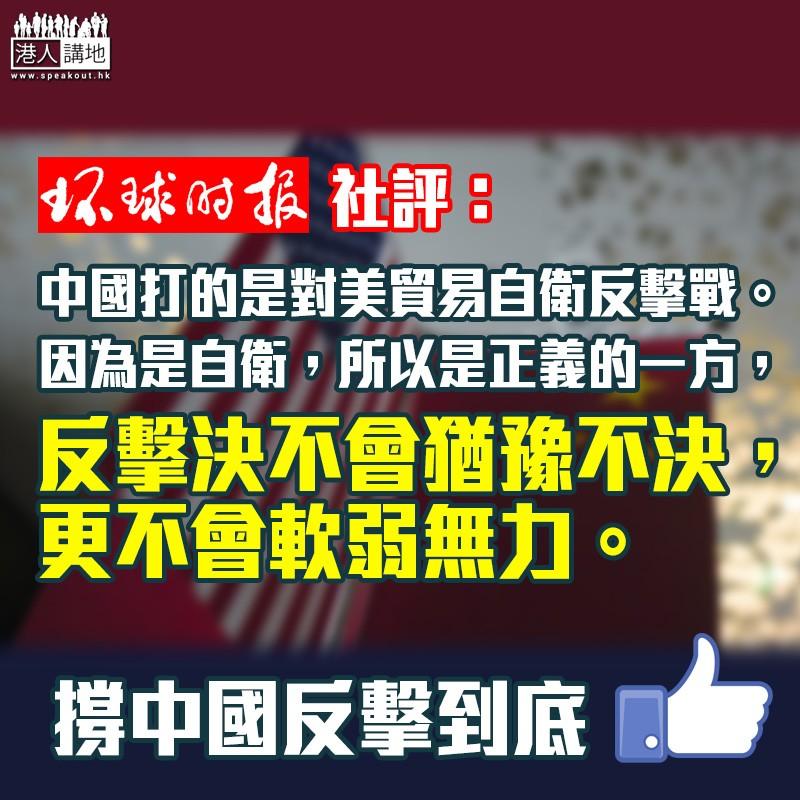 【反擊到底】《環球時報》社評:中國打的是對美貿易自衛反擊戰