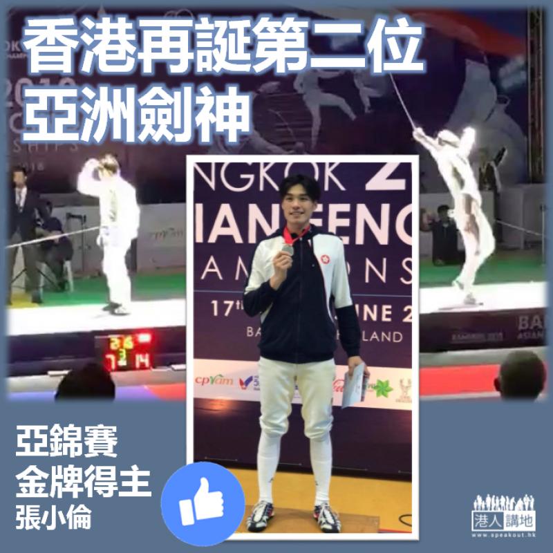 【香港好嘢】張小倫亞錦賽花劍摘金 香港再誕第二位亞洲劍神