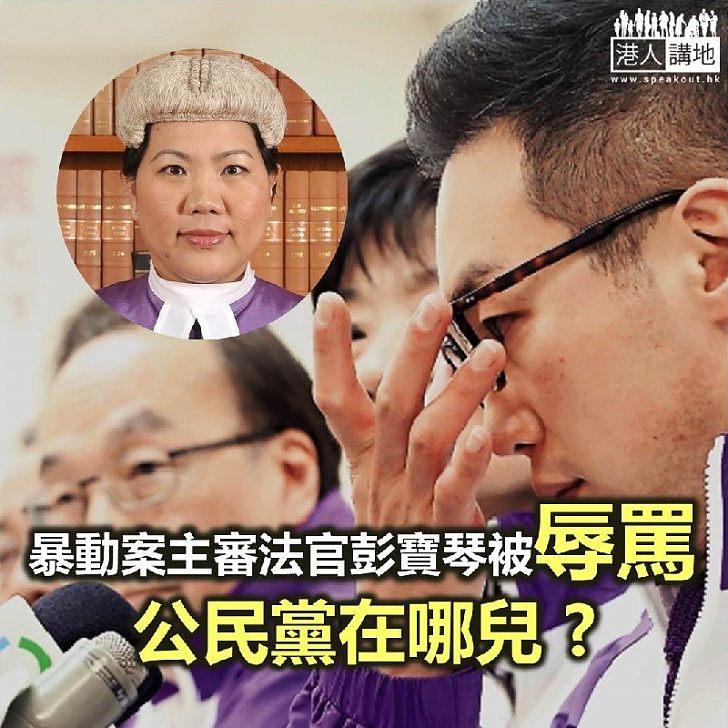 【秉文觀新】法官被辱罵 公民黨在哪兒?